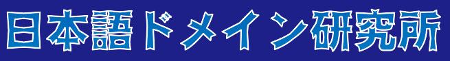日本語ドメイン研究所